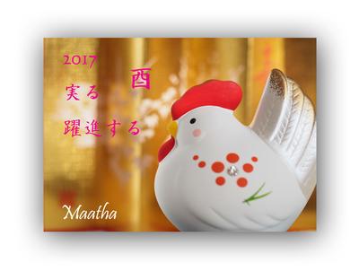2017酉実る躍進する新年挨拶
